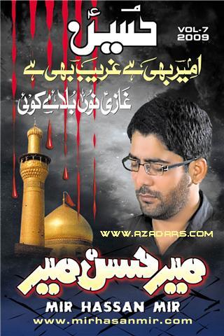 Mir Hassan Mir Ne - Otyt
